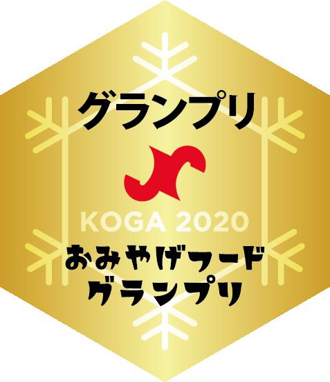 おみやげフードグランプリ受賞